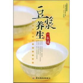 大豆文化丛书:豆浆养生一本通