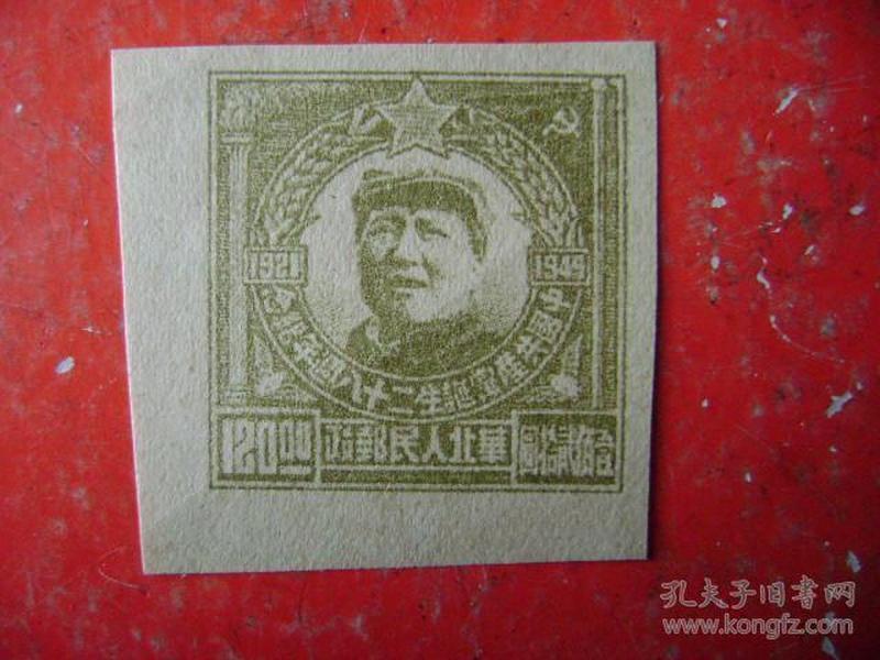 1-12.中国共产党涎生28周年纪念邮票,120元,1枚