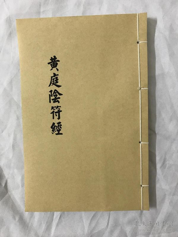 黄庭阴符经国学经典、珍藏影印本、线装古籍、手工绵纸