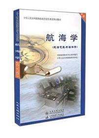 航海学(航海气象与海洋学)