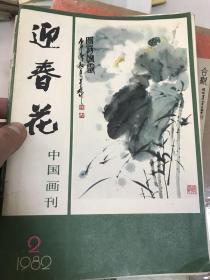 迎春花-中国画刊【1982年第2期】