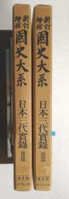 【日本三代实录(全2册)】 日本国史大系 吉川弘文馆1971年