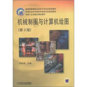 机械工业出版社精品教材:机械制图与计算机绘图(第3版)