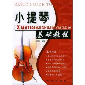 小提琴基础教程