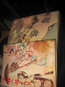 天龙八部..4.5,(台湾版远景出版社.插图.竖排本)1972年版