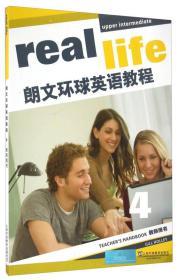 9787544643313朗文环球英语教程:4:教师用书:Teachers handbook