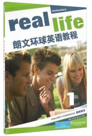 9787544643252朗文环球英语教程:1:教师用书:Teachers handbook