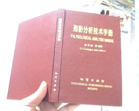 孢粉分析技术手册