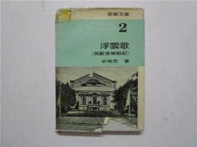 1965年初版 爱乐文库《浮云歌 旅欧音乐散记》史惟亮著 爱乐书店出版发行