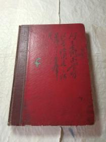笔记本:代林彪题词