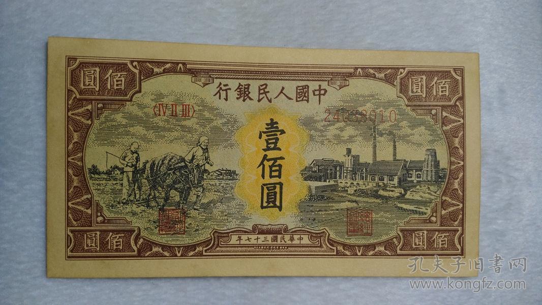 第一套人民币 壹佰元 纸币编号24038010