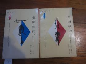拉丁美洲文学丛书:《帝国轶闻》 上下