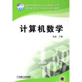 9787111165712计算机数学(高职高专软件技术专业规划教材)