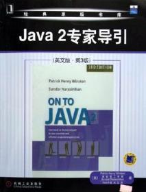 Java2专家导引(英文版·第3版)——经典原版书库