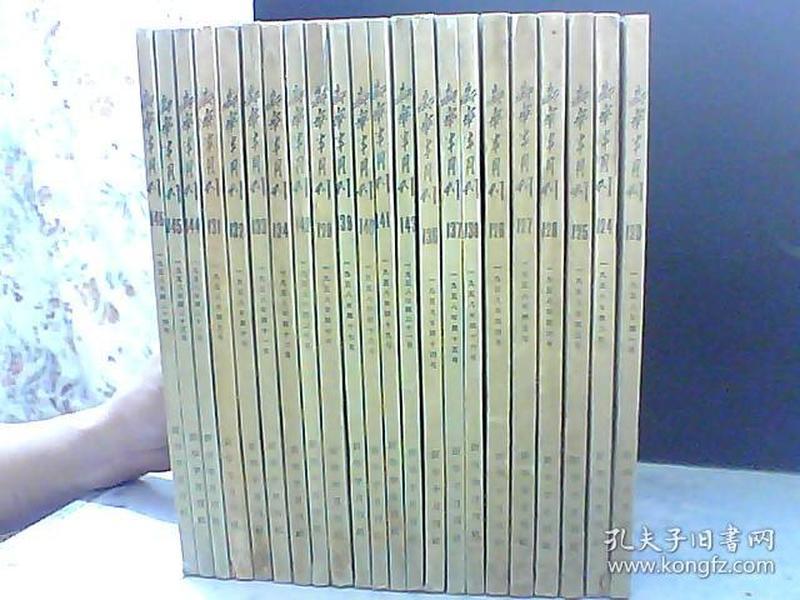 新华半月刊 1958 1-24【缺8 13号】
