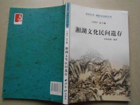 湘湖文化民间遗存/杭州全书.湘湖(白马湖)丛书
