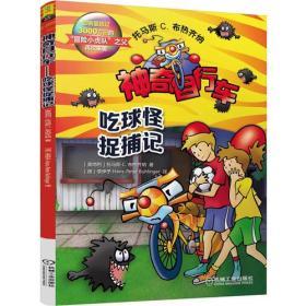 """神奇自行车 吃球怪捉捕记(总销量超过3000万册的""""冒险小虎队""""之父再次来袭!)"""