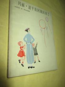 玛丽.波平斯阿姨回来了 --外国儿童文学丛书【插图本】