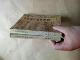中国古代战争通览上下