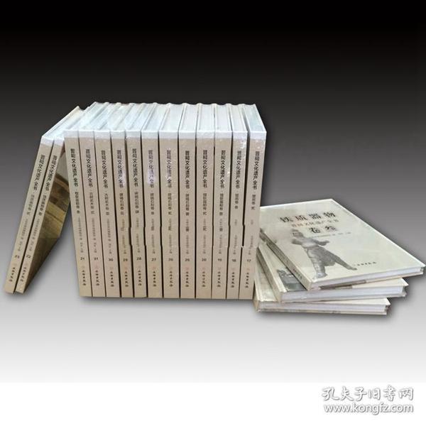 晋祠文化遗产全书(16开精装 全37册 文物出版社)
