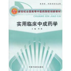 实用临床中成药学9787802319363(26-8)