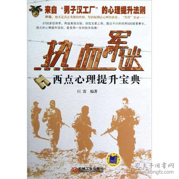 正版库存书九品-热血军迷-西点心理提升宝典9787111397823机械工业