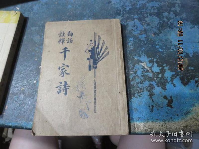 民国旧书2101    白话注释千家诗