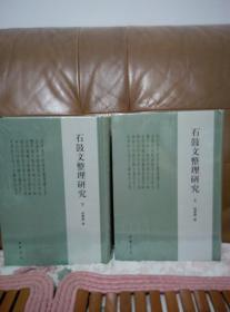 石鼓文整理研究(套装上下册) 全2册