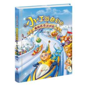 小叮当奇幻国:奥林匹克运动会(精装彩绘版)