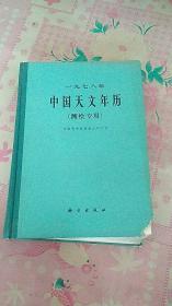 一九七六年(1976)中国天文年历 测绘专用(16开 精装)+一九七八年(1978)中国天文年历 测绘专用(16开 精装)+一九八一年(1981)中国天文年历 测绘专用(16开 精装)三本合售