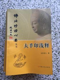 佛法修证心要丛书(共5册)