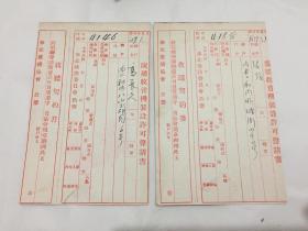 民国29年《华北广播协会 收听契约书》2张