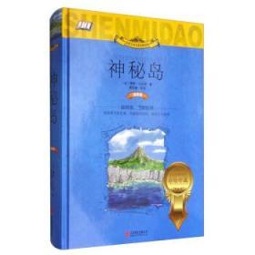 (注音版)世界文学名著扩展阅读:神秘岛