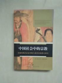 中国社会中的宗教:宗教的现代社会功能与其历史因素之研究    一版一印