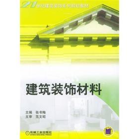 21世纪建筑装饰系列规划教材:建筑装饰材料