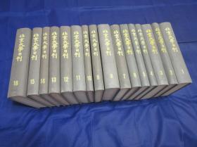 匠尤★1981年《北京大学日刊》精装全16册,16开本,人民出版社影印初印私藏品佳。