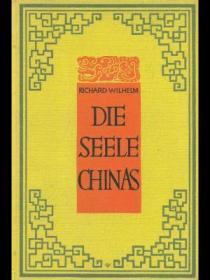 1926年初版/魏礼贤《中国的心灵》RICHARD WILHELM: DIE SEELE CHINAS