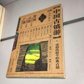 中国古镇游珍藏版:广西.云南.贵州 【一版一印 95品+ 自然旧 实图拍摄 收藏佳品】