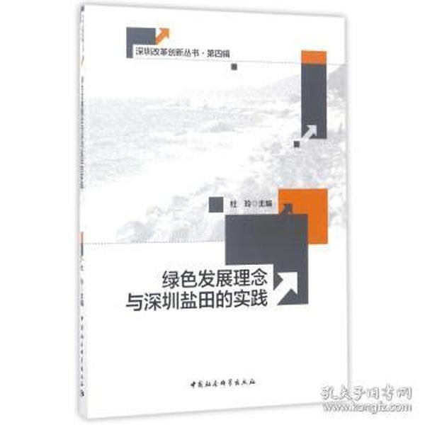 绿色发展理念与深圳盐田的实践