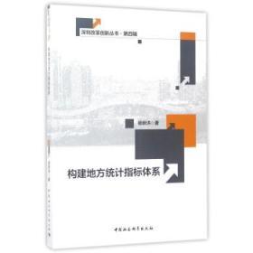 深圳改革创新丛书·第4辑:构建地方统计指标体系