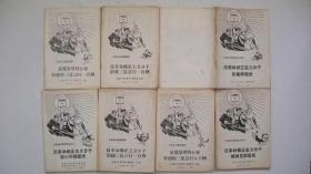 1967-68年编印发行-工农兵*《***修正主义分子***言行一百例》等共7册