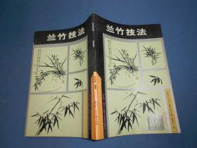 兰竹技法-16开