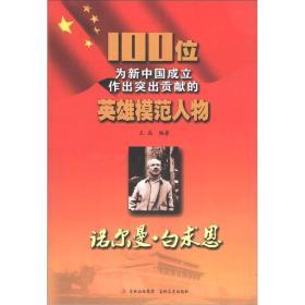 100位为新中国成立作出突出贡献的英雄模范人物:诺尔曼·白求恩