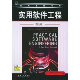 实用软件工程(英文版)——经典原版书库(附CD-ROM光盘一张)