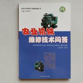 《农业机械维修技术问答》(农村实用科技与技能培训丛书)