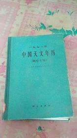 一九七八年(1978)中国天文年历 测绘专用(16开 精装)