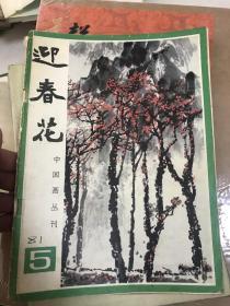 迎春花中国画季刊 1981年第5期(总第5期)收入王颂余、吴冠中作品