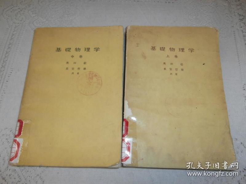 基础物理学 上卷中卷 两本合售 日文 1958