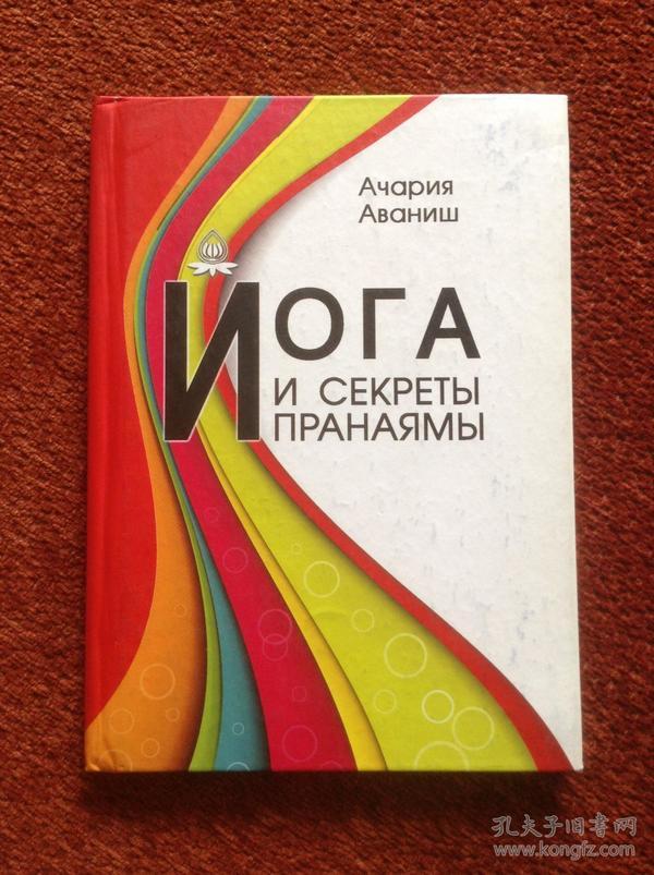 《ЙОГА И СЕКРЕТЫ ПРΑНΑЯМЫ》2010年,36开硬精装,仅印1000册