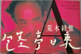 日本名家签名本·荒木经惟·日本著名摄影师·当代艺术家·签名本·《包茎亭日乘》·1994年出版·软精装·一版一印·大32开